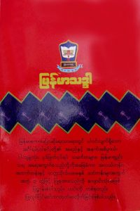 myanmar grammer